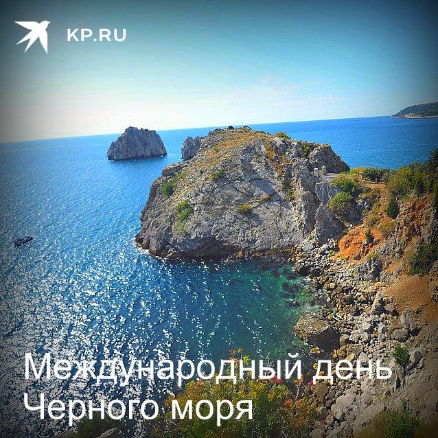 появилась международный день черного моря фото выбора товара категории