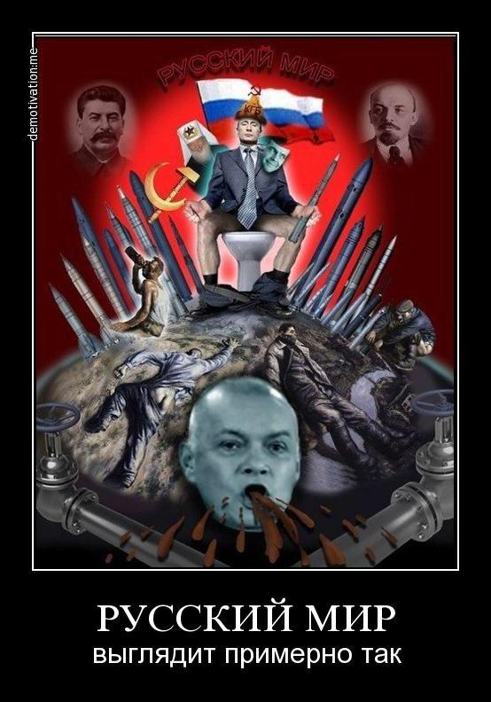 Русский мир картинки приколы