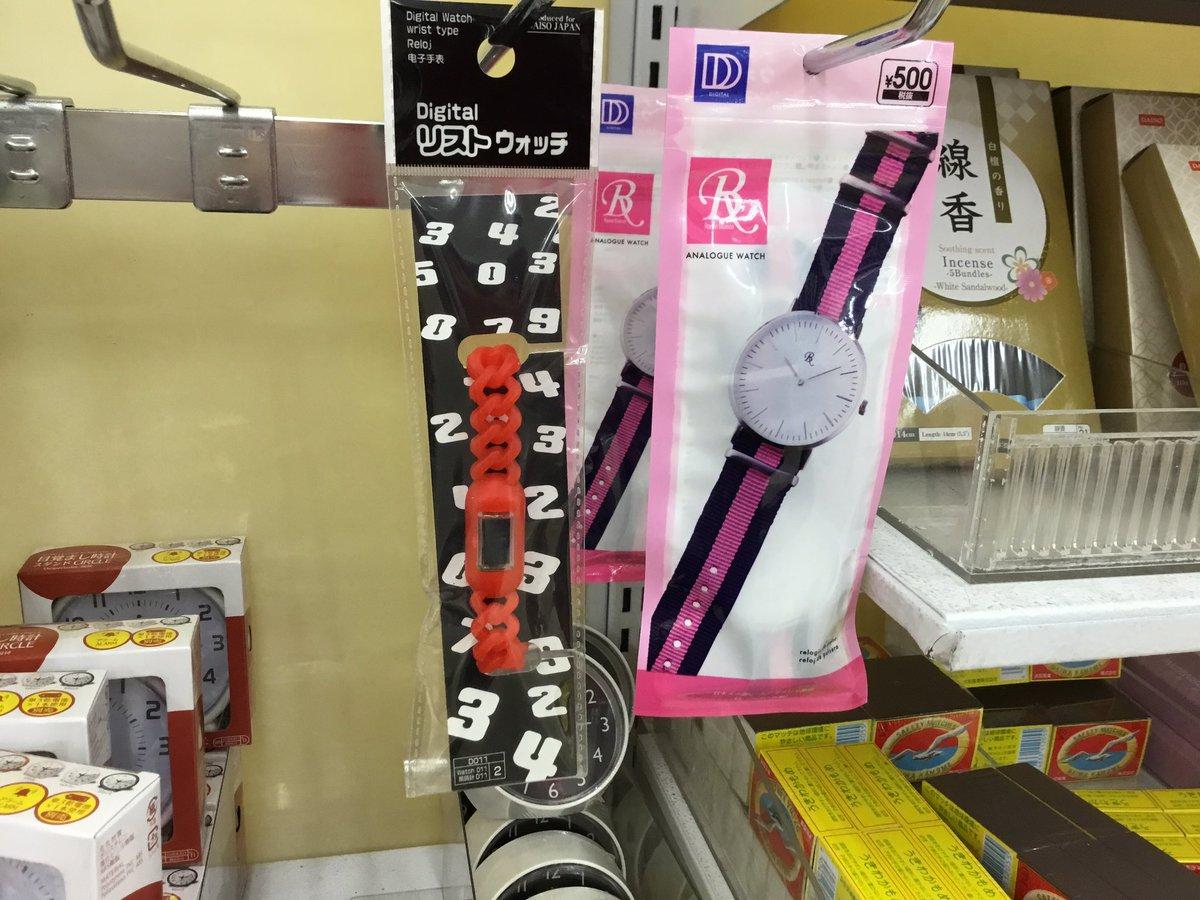 test ツイッターメディア - ダイソーに腕時計を買いに行ったら 500円もしたよ!!!! キャンドゥだと100円で売ってるのに  #100均 #ダイソー #キャンドゥ https://t.co/1sFsbb3N1p