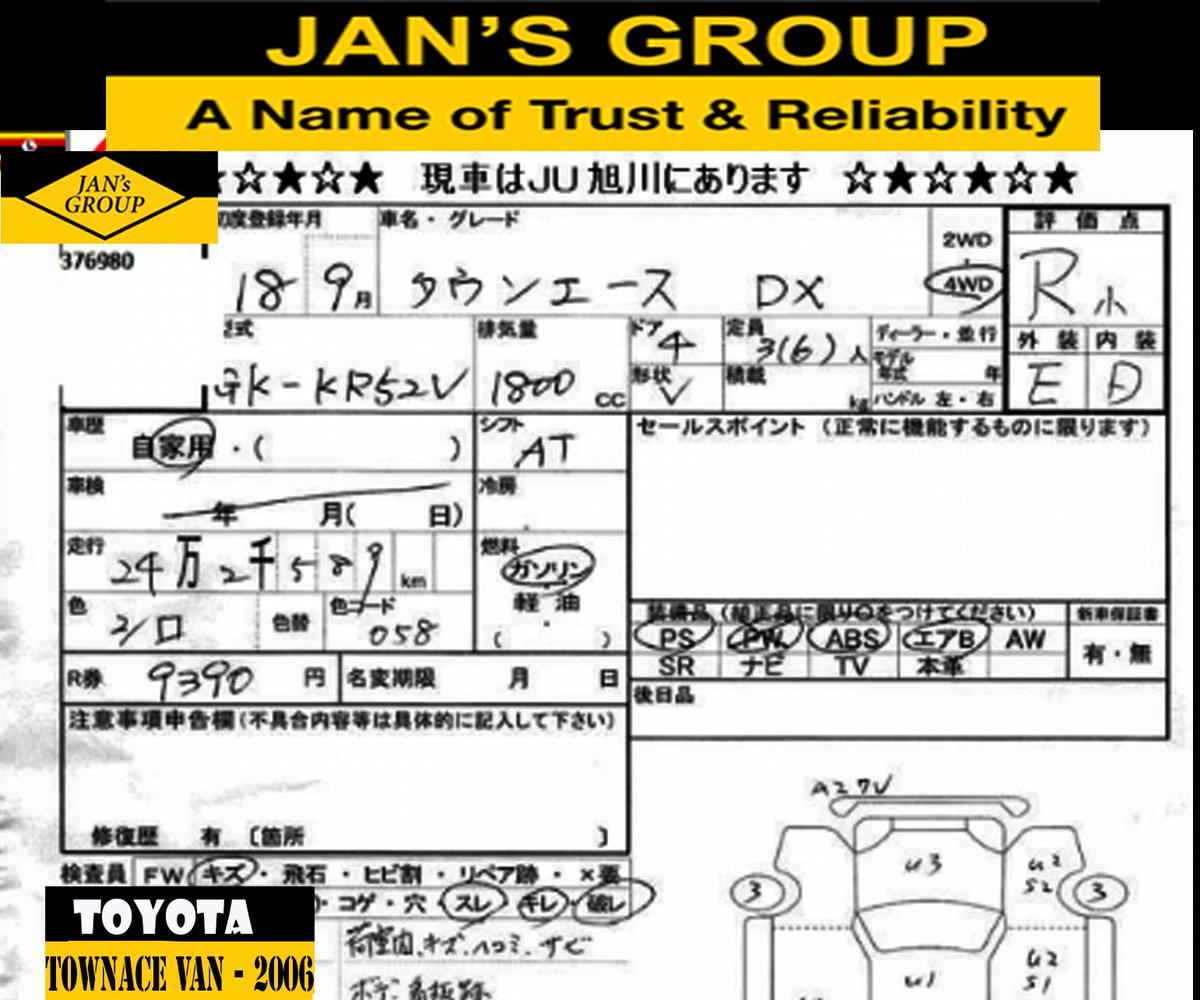 JAN JAPAN AUTO MOTORS on Twitter: