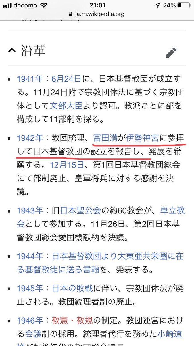日本基督教団 hashtag on Twitte...