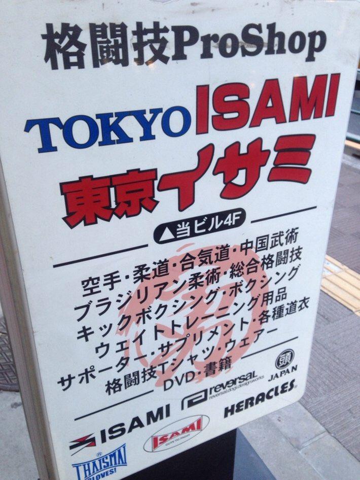 今日は用事があって東京イサミに! 店長さんが大日本プロレスのファンだそうでポスターも短冊も快く置いてもらいましたよー。 コシティもありました。 #bjw #大日ポスター部隊 #東京イサミ
