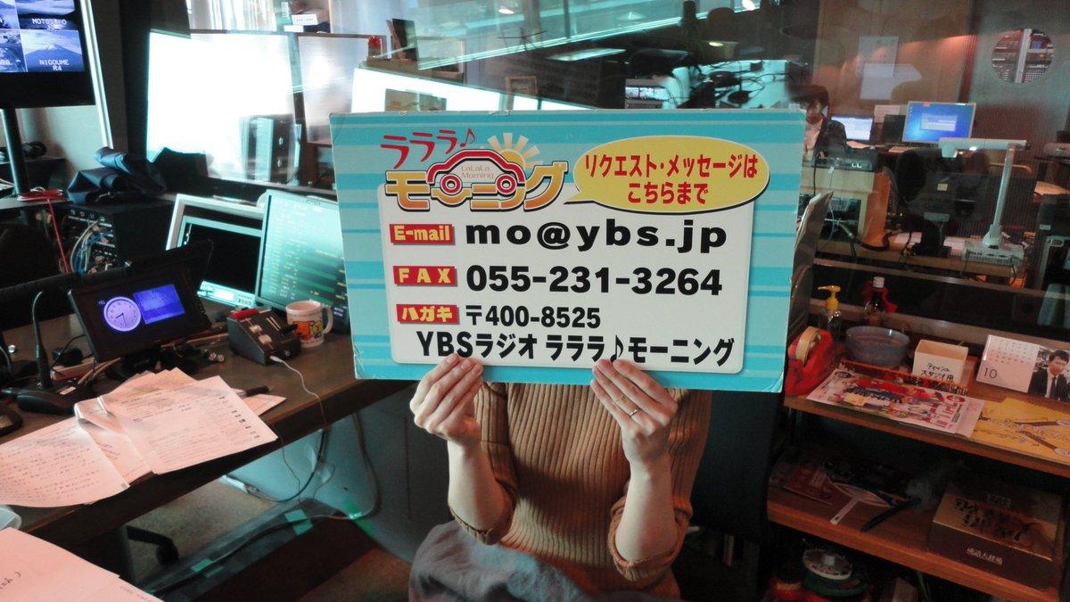 YBSラジオ【公式】 on Twitter: ...