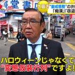 ハロウィンが変態仮想行列て渋谷センター商店街振興組合理事長が怒ってるよ