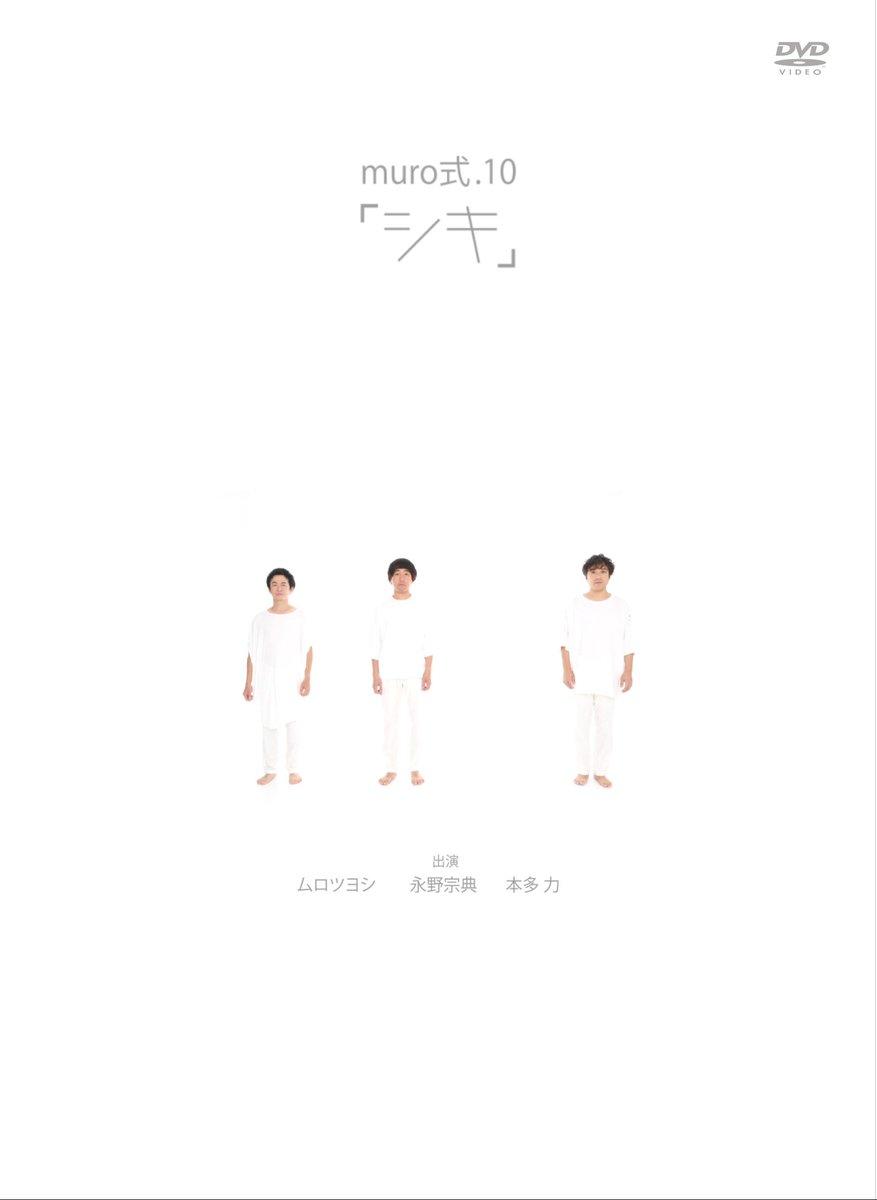 DVD発売決定ムロツヨシ の喜劇舞台10年の集大成 muro式.10「シキ」のDVDが発売決定、本日