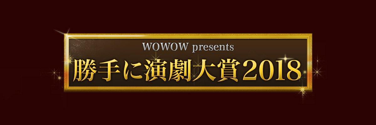 今年も開催 【WOWOW presents 勝手に演劇大賞2018】 今年上演された作品の中から、最