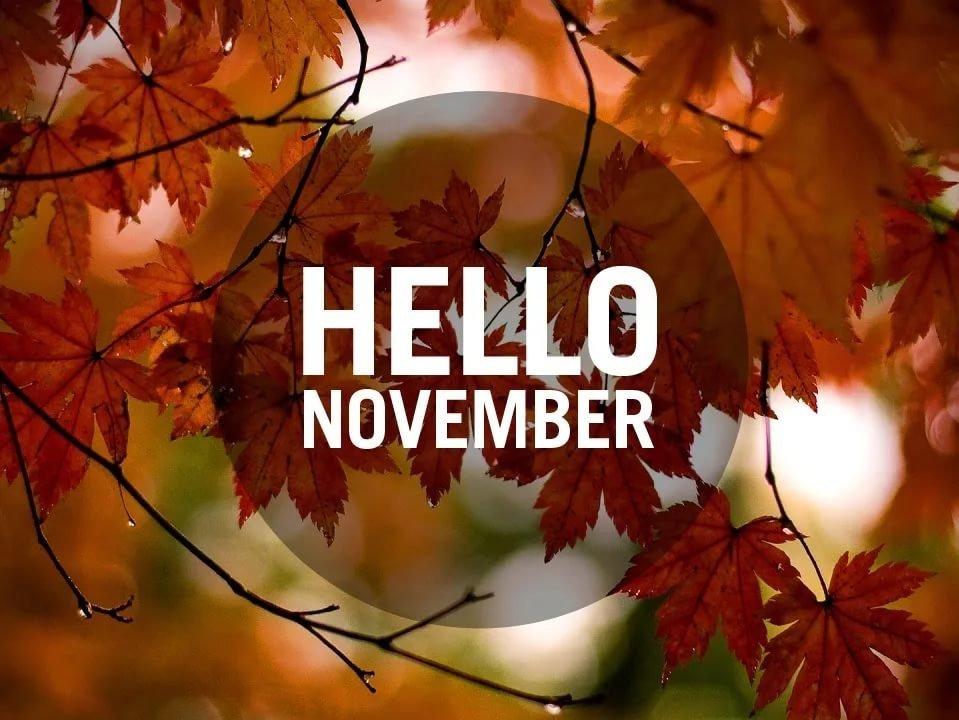 Картинки с надписью пока октябрь привет ноябрь