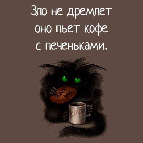 кофе это зло картинки россии него есть