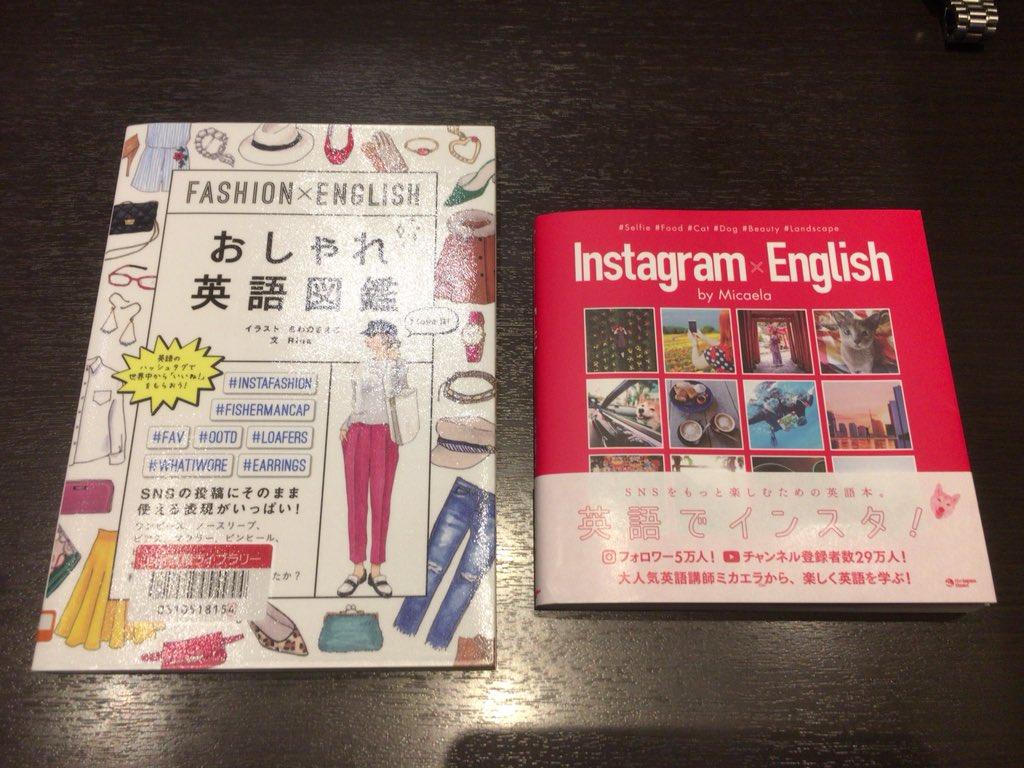 英語 おしゃれ