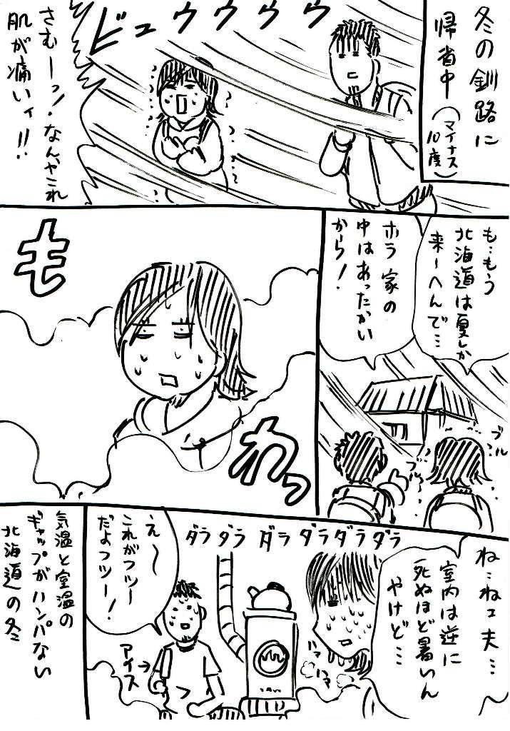 嫁の北海道のトラウマ
