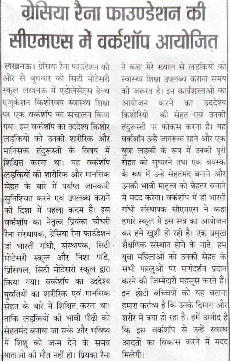 Some of the media coverage of #AdolescentHealthProgram held At City Montessori School, Lucknow, UP