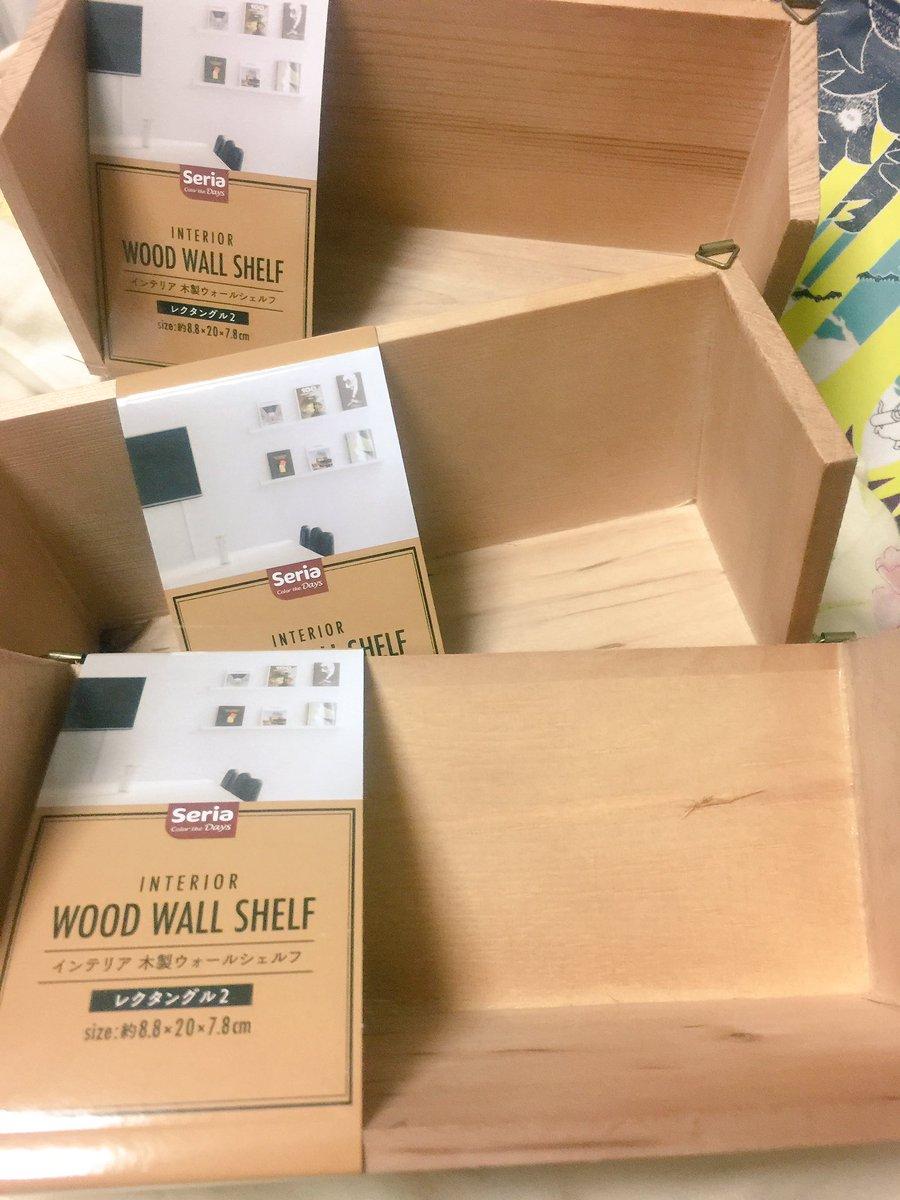 test ツイッターメディア - お、おおおおお! そうですよ! この形の木のが欲しかったんだよおおおおおおおおお! ご近所のセリアどうしたの!? 今までこの形置いてなかったよね!? 新作なの!? 木製ウォールシェルフのレクタングル2ですよ皆さん! 勢いよく買ったわ!もちころ乗せよ! #セリア https://t.co/s7wLRUSk9U