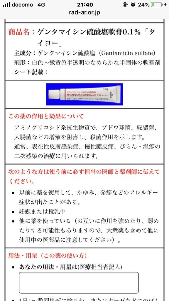 軟膏 塩 ゲンタマイシン 硫酸