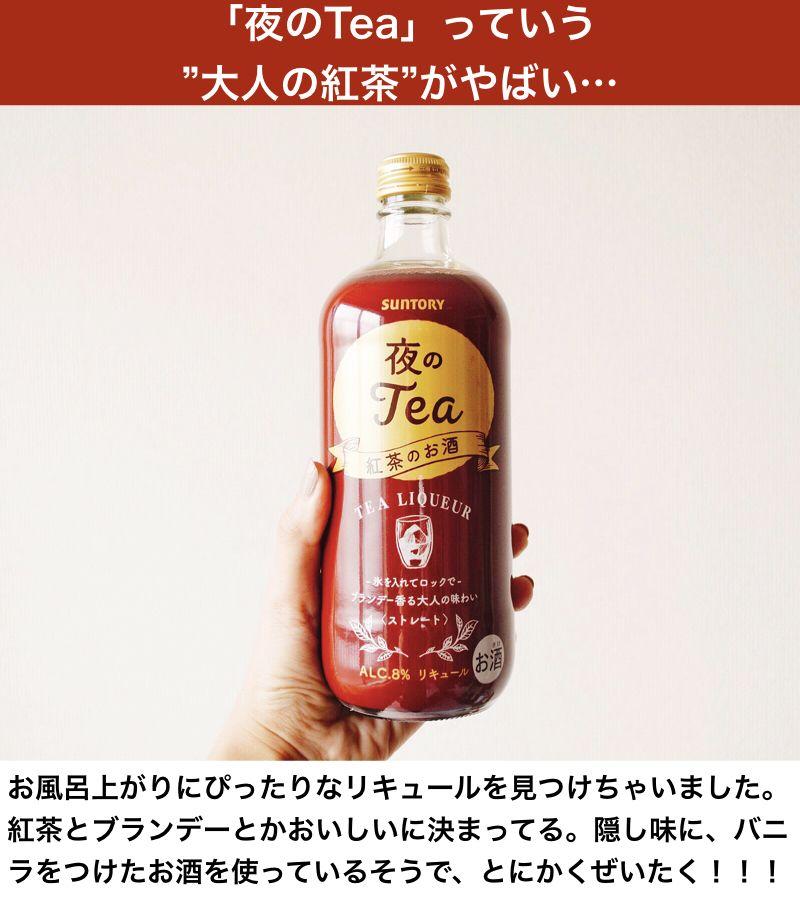 紅茶のリキュールっていうのがあるんですけど、すごいです。寝る前に飲むと、一瞬で幸せになれます。