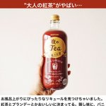 紅茶好きにはたまらない紅茶のお酒「夜のTea」がめっちゃ美味しそう!