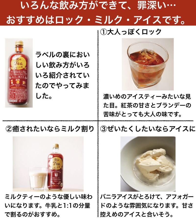 紅茶好きにはたまらないww紅茶のお酒「夜のTea」がめっちゃ美味しそう!!