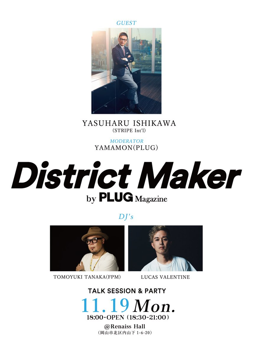 block fm on twitter 11 19 mon district maker by plug magazine