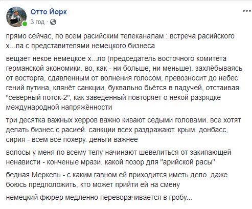 Північний потік-2: треба юридично закріпити гарантію транзиту газу через Україну, - посол України в ФРН - Цензор.НЕТ 8040