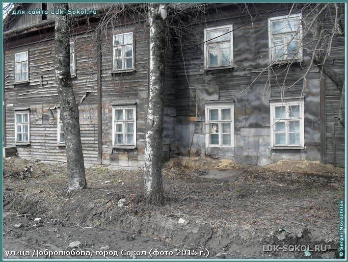 старые фото сокола вологодской нее
