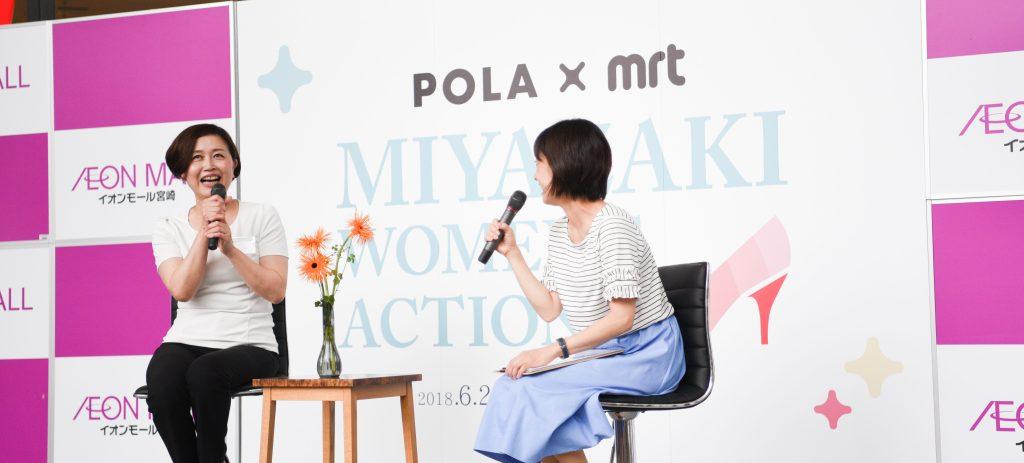 ポーラが地域社会との連携を強化する理由は、九州での成果を見ればわかります。 #pola #ポーラ #うつくしくはたらくプロジェクト #宮崎放送 #MRT #遼河はるひ #川島恵 #kumamotobeautyunion #miyazaki #kumamoto #oita