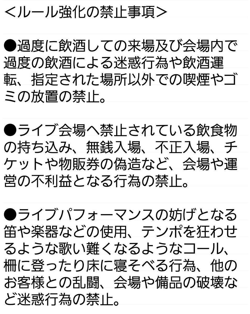 【吉報】 「北九州アイドル運営会」が発足! 出禁情報などを共有して迷惑ヲタ排除へwwwwwww