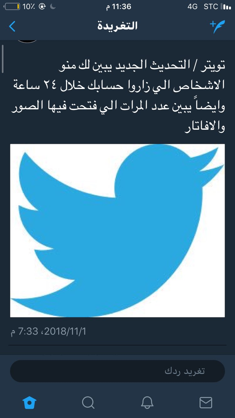 حقيقة معرفة من زار حسابك بعد تحديث تويتر الجديد صحيفة تواصل الالكترونية