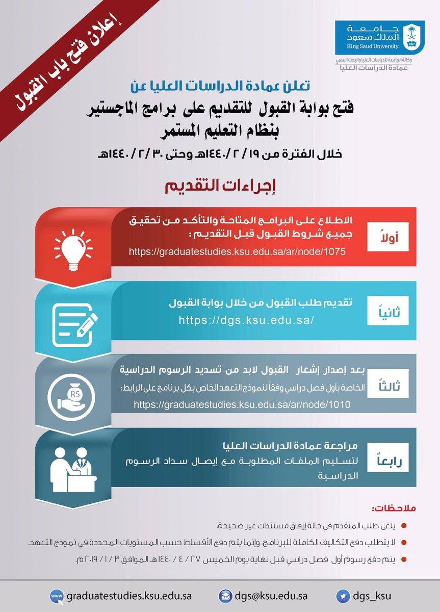 جامعة الملك سعود Na Twitteru فتح بوابة القبول للتقديم على برامج الماجستير بنظام التعليم المستمر يوم الأحد 19 2 1440 هـ Https T Co Kvz2q7mqtg جامعة الملك سعود Https T Co Ov0e5hdv1o