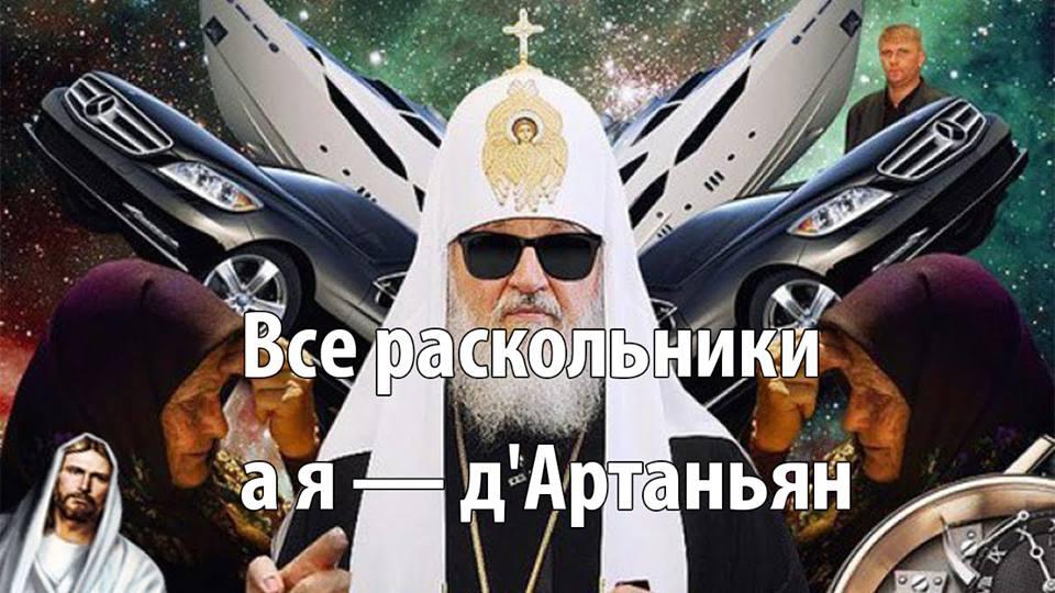 Автокефалія Української церкви повністю перекреслює неоімперські плани Кремля, - Євстратій (Зоря) - Цензор.НЕТ 4722