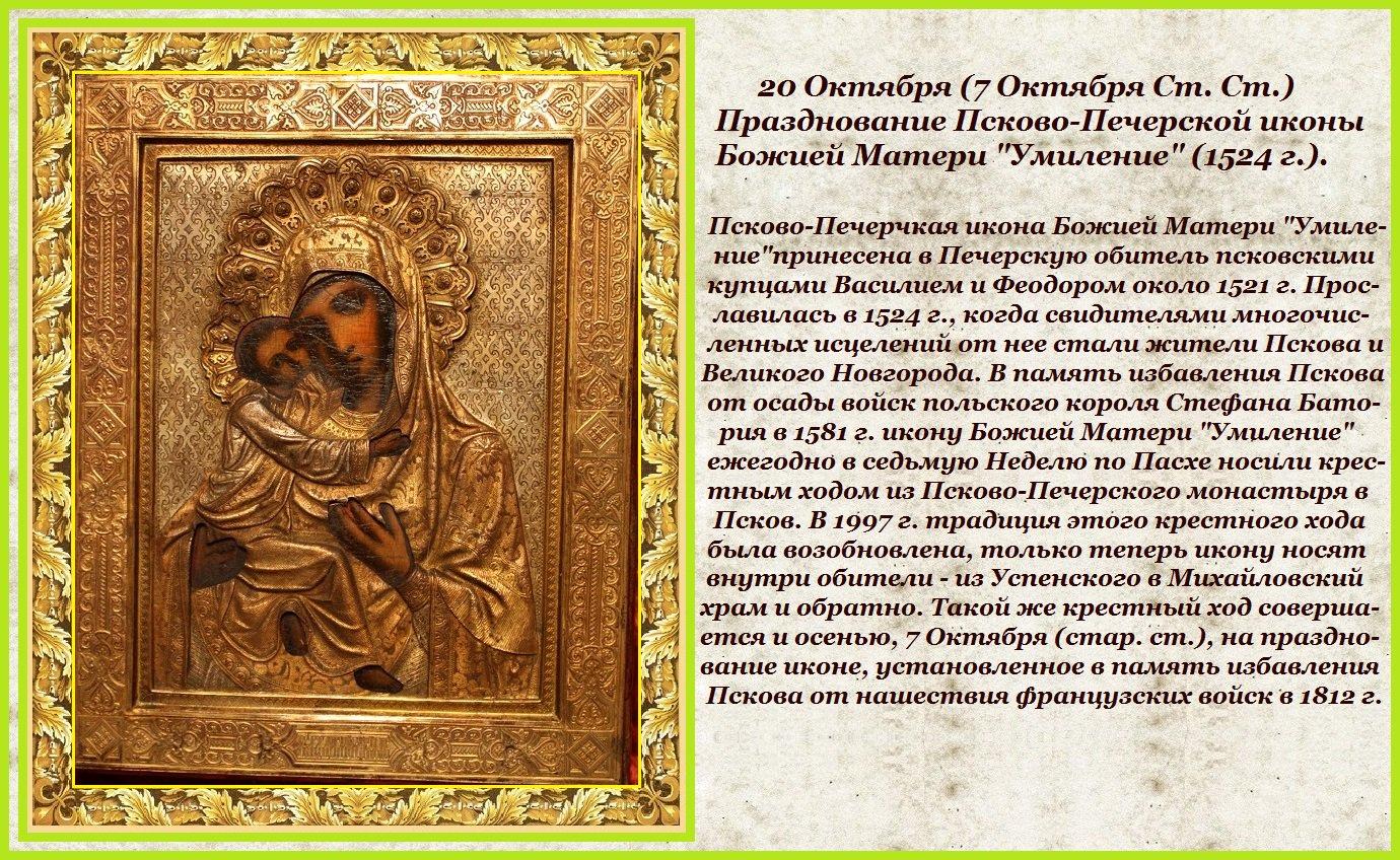 Поздравление с иконой божьей матери умиление