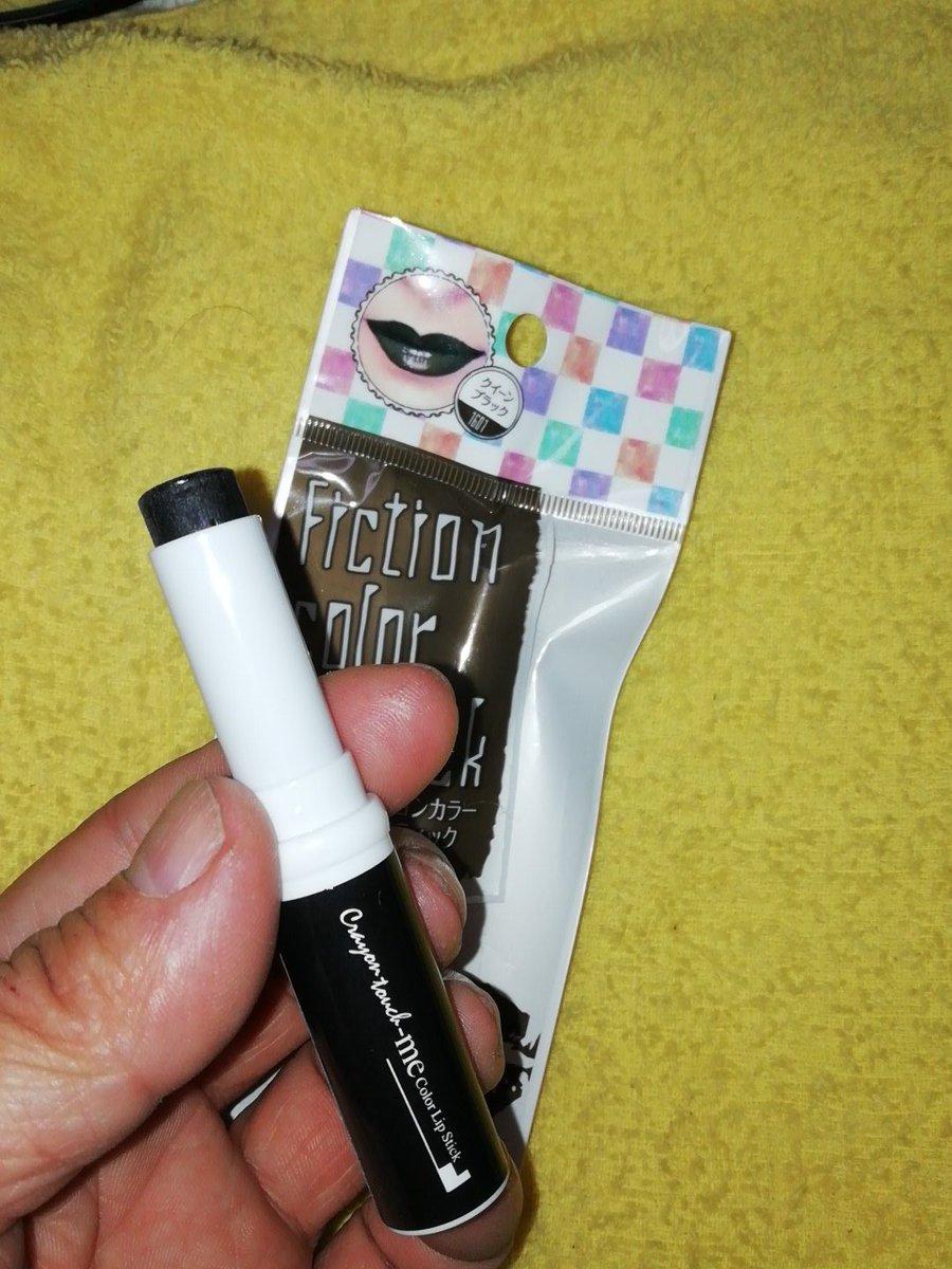 test ツイッターメディア - 昨日買った白のマスカラと同じシリーズで黒のリップも買った  #キャンドゥ https://t.co/kQlH9eL3vZ