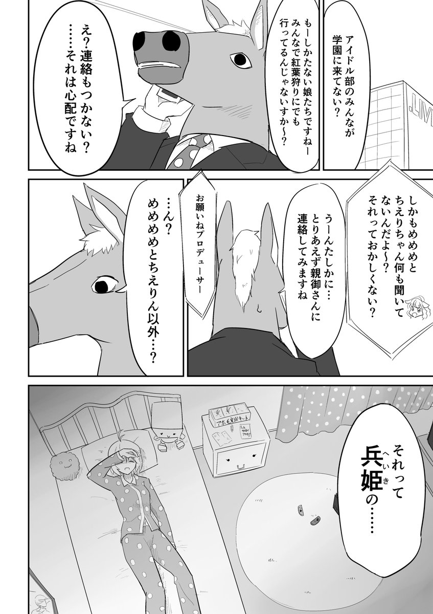 RT @MitsuiPaper: アイドル部兵姫漫画描きました! 続きます!!(たぶん)  #SiroArt  #アイドル部 #ばあちゃる https://t.co/K7yKuhY3qd
