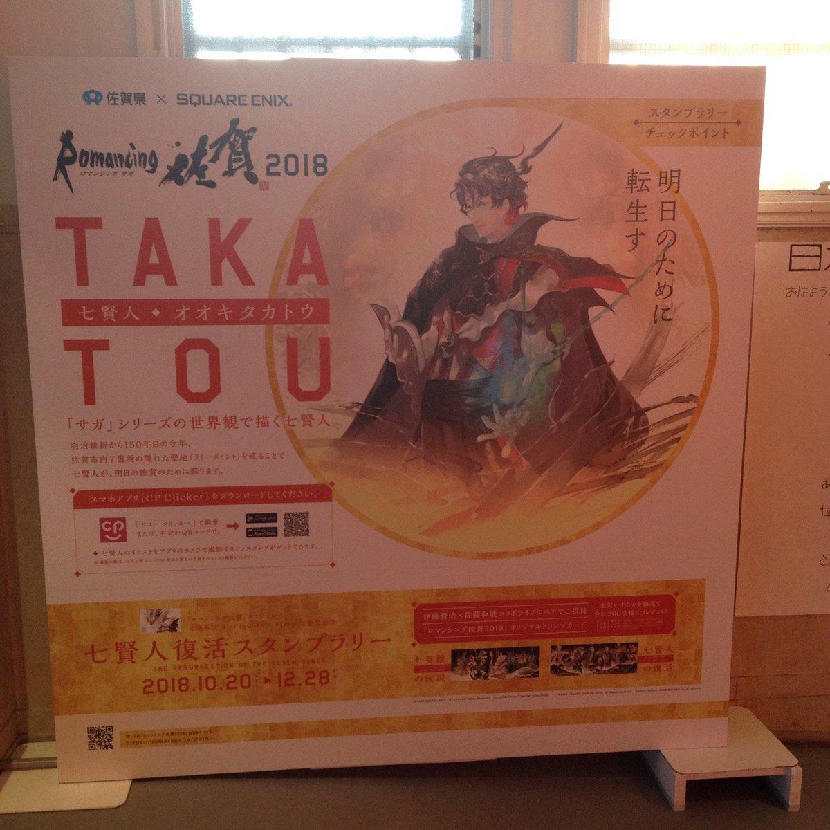 ロマンシング佐賀2018 七賢人復活スタンプラリー オランダハウス「TAKATOU」(オオキタカトウ)