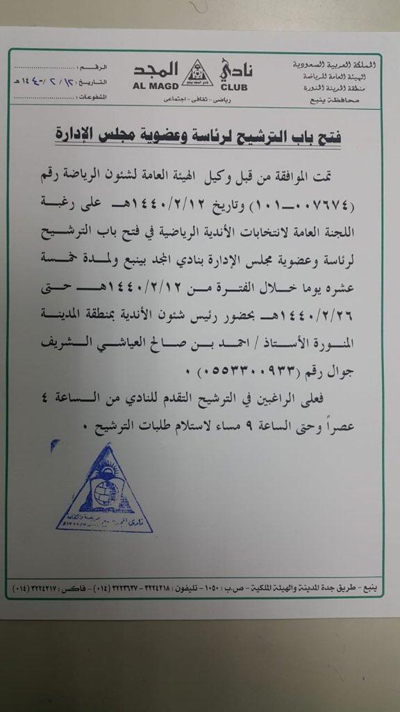الترشح لرئاسة وعضوية نادي المجد
