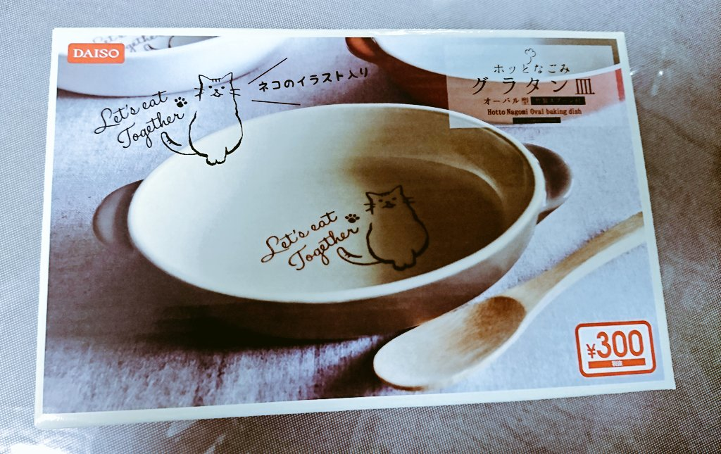 test ツイッターメディア - グラタン皿可愛い??300円ですが売り切れ必至です?? #DAISO #ねこ https://t.co/bbH9x5WbZp