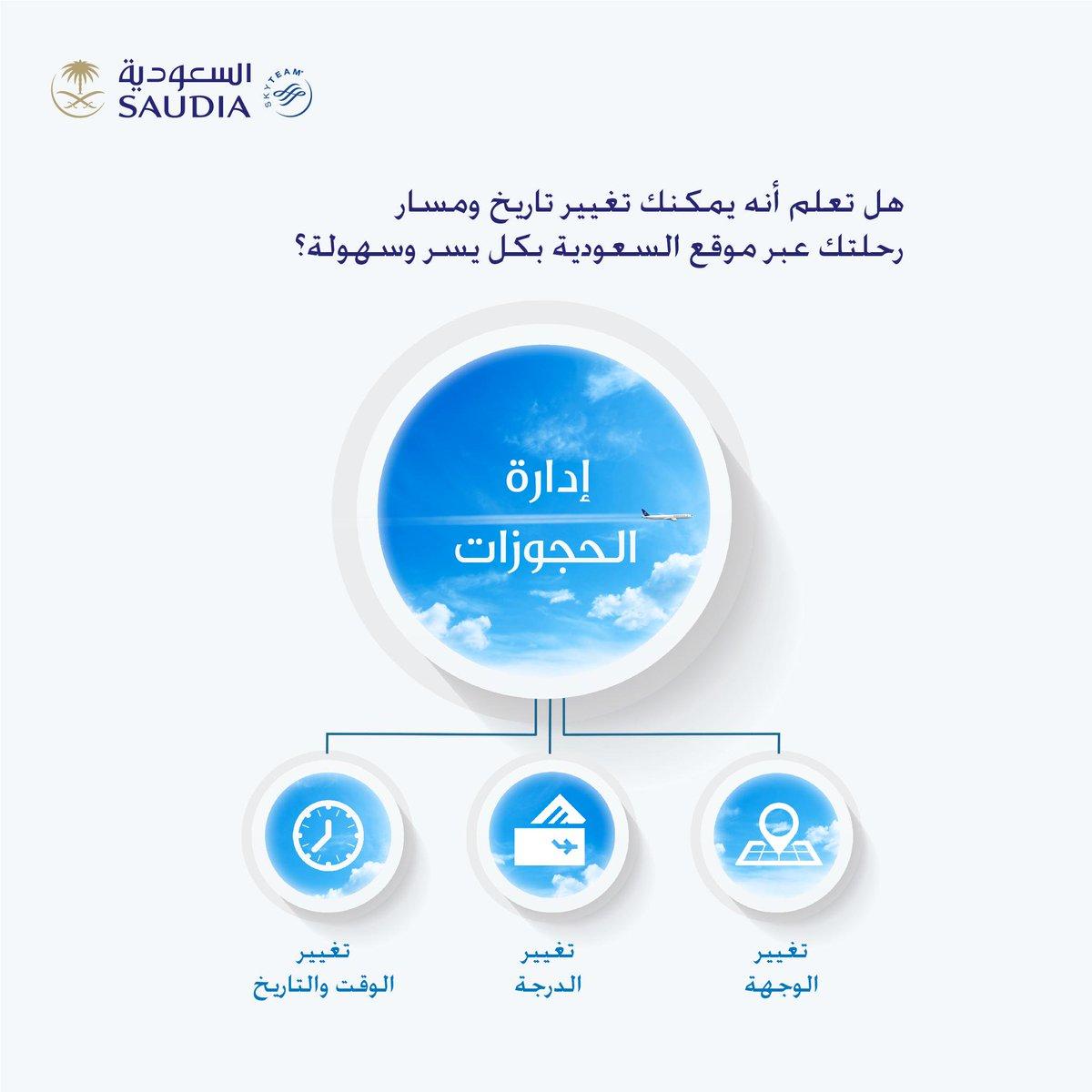 السعودية Saudia V Twitter هل تعلم أنه يمكنك تغيير تاريخ ومسار رحلتك عبر موقع الخطوط السعودية بكل يسر وسهولة Https T Co Qsy6k4npzd