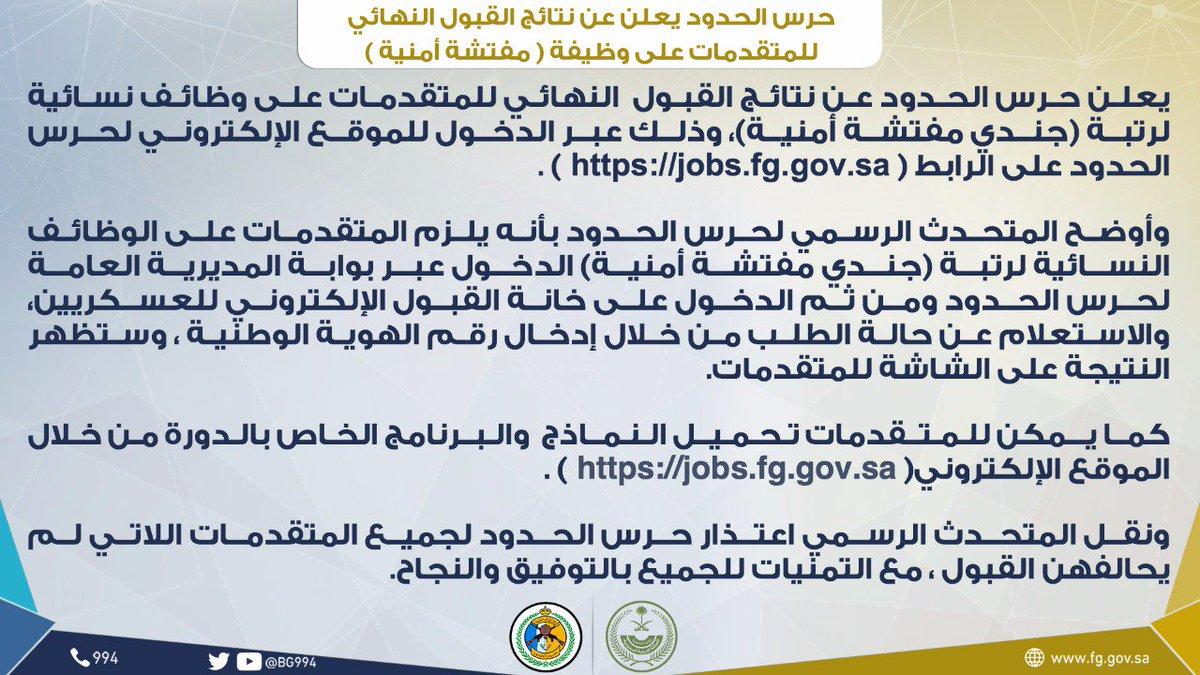 حرس الحدود السعودي On Twitter حرس الحدود يعلن عن نتائج القبول النهائي للمتقدمات على وظيفة مفتشة أمنية