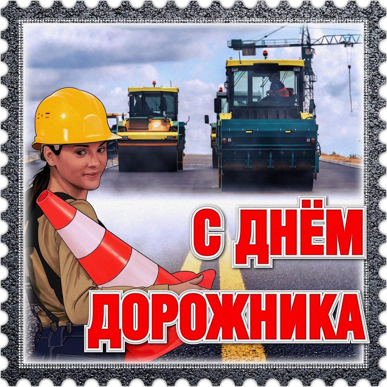 точкой новом поздравление ко дню дорожного строителя очень нужна, средств