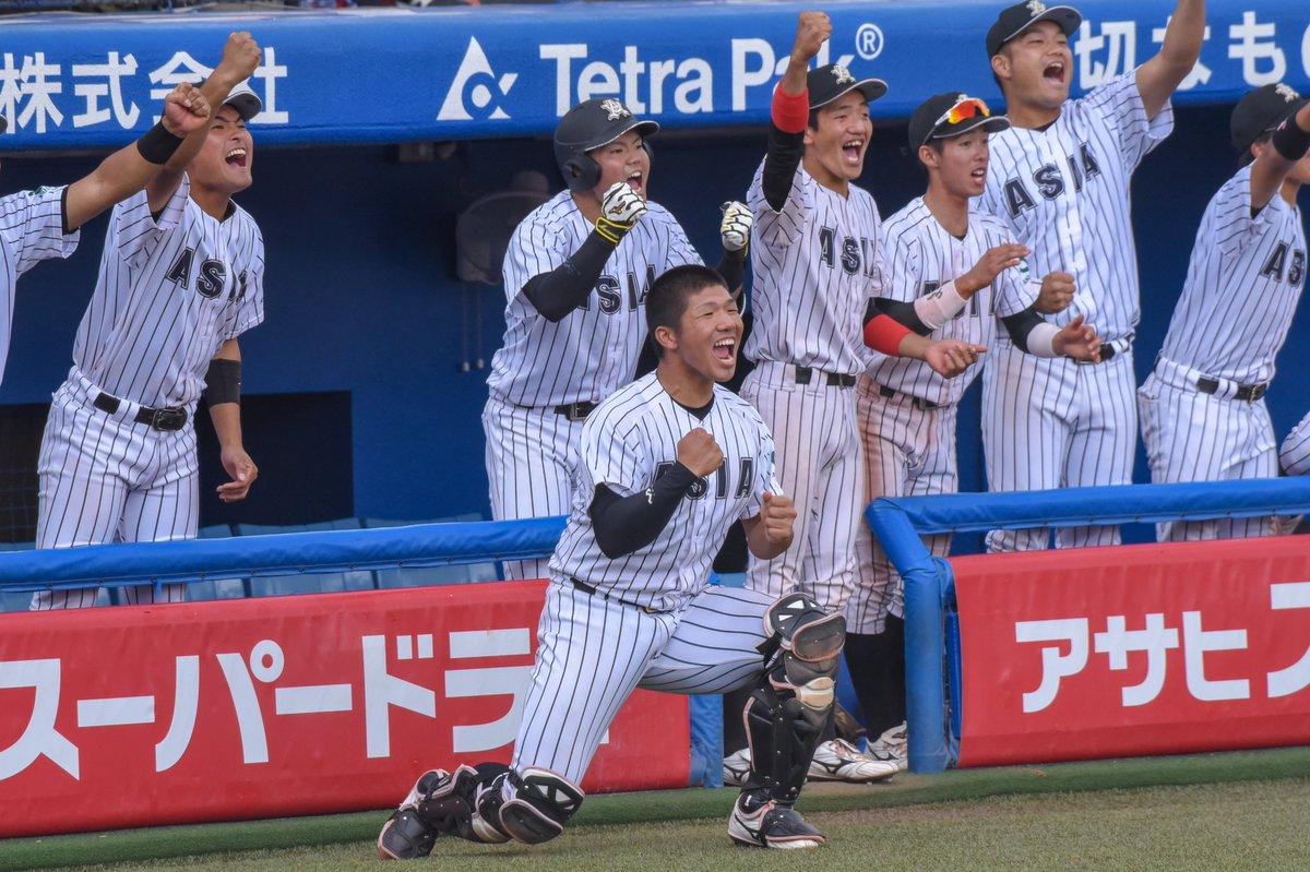 野球 亜細亜 部 大学