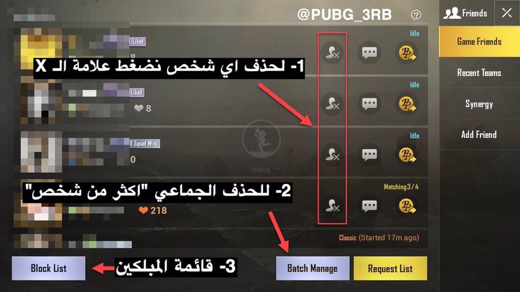 طريقة عمل بلوك في لعبة ببجي