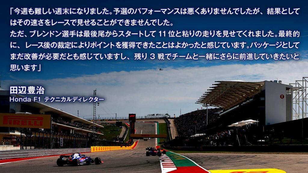 #F1jp USGPの決勝はレース後の裁定で順位変更となりました。 #ToroRossoHonda のハートレー選手が繰り上がりで入賞を果たしました。次週開催のメキシコGPも見据えた田辺豊治TDのコメントをご紹介します。決勝レースの模様や選手のコメントは後ほど公開します → https://t.co/5UdewguSNL