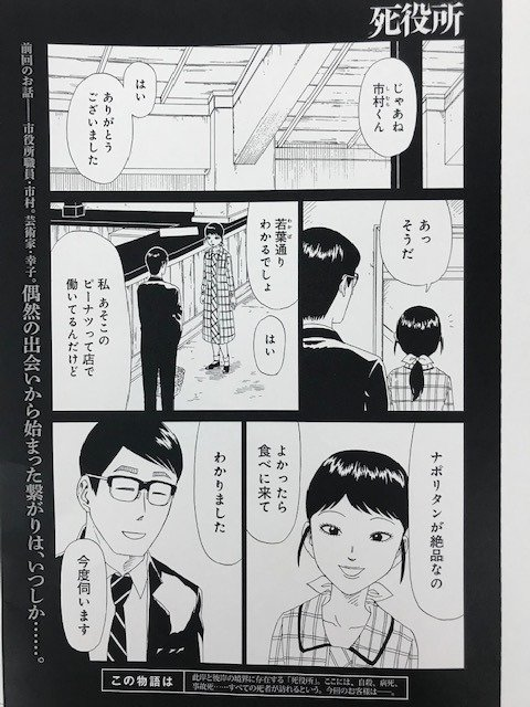 死 役所 幸子 死役所 幸子 どうなった - midorimachi-sanyu.jp