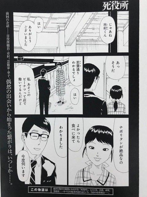 月刊コミックバンチ_公式さん の人気ツイート , 6 , whotwi