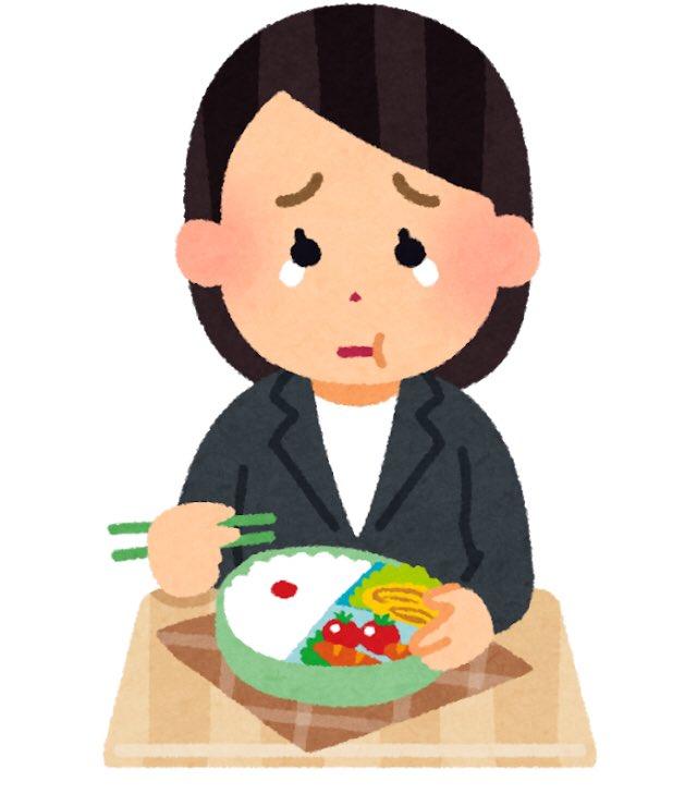 いらすとや大喜利マン On Twitter 泣きながらお弁当を食べる人の