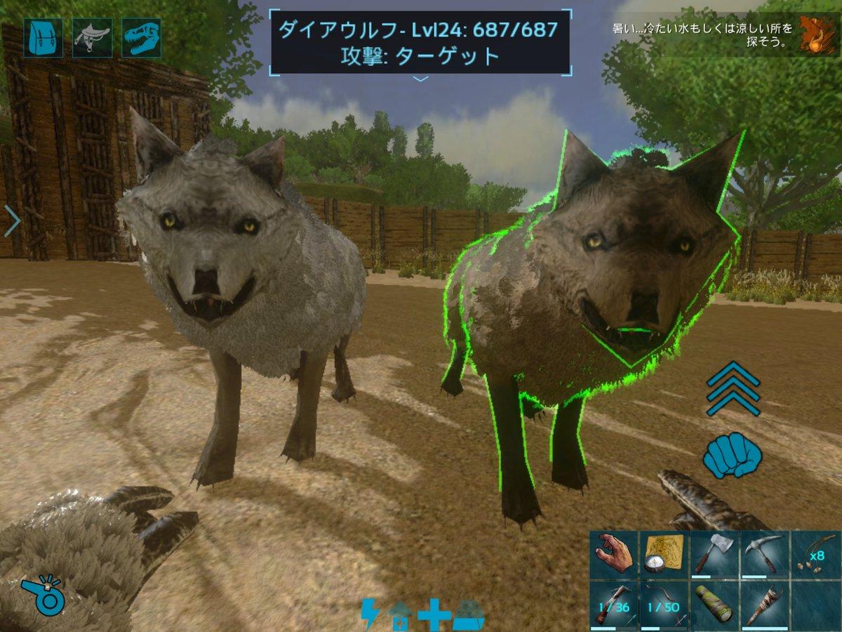 ウルフ Ark モバイル ダイア