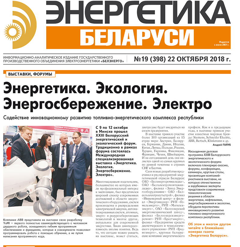 Газеты Знакомства Беларусь