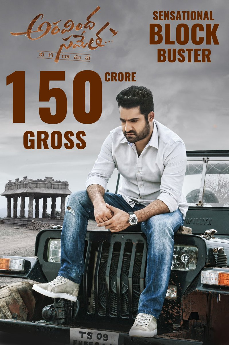 #Maharshi broke #AravindaSametha BO Records?