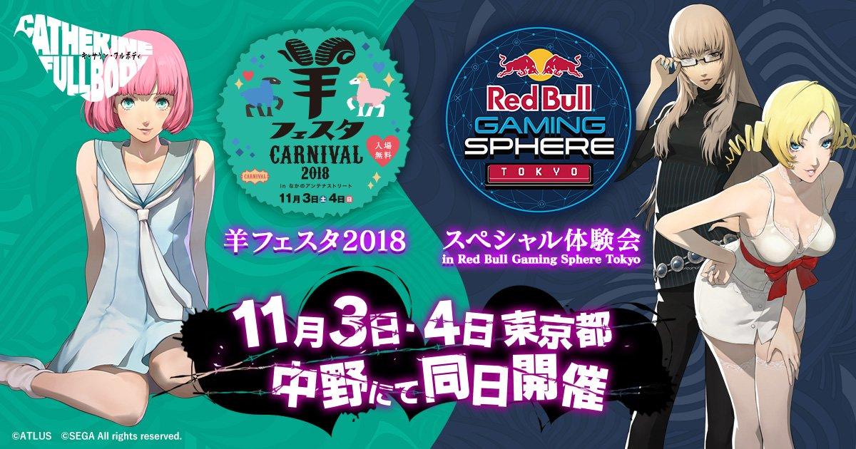 🐐🐐🐐中野が羊色に染まる🐐🐐🐐  11/3(土)-4(日)PS4/PS Vita『キャサリン・フルボディ』  「羊フェスタ2018」アトラスブース出展情報&「スぺシャル体験会 in Red Bull Gaming Sphere Tokyo」公開!⇒https://t.co/yGy5AD5SdZ   #キャサリン #キャサリン体験会体#羊フェスタ2018験会