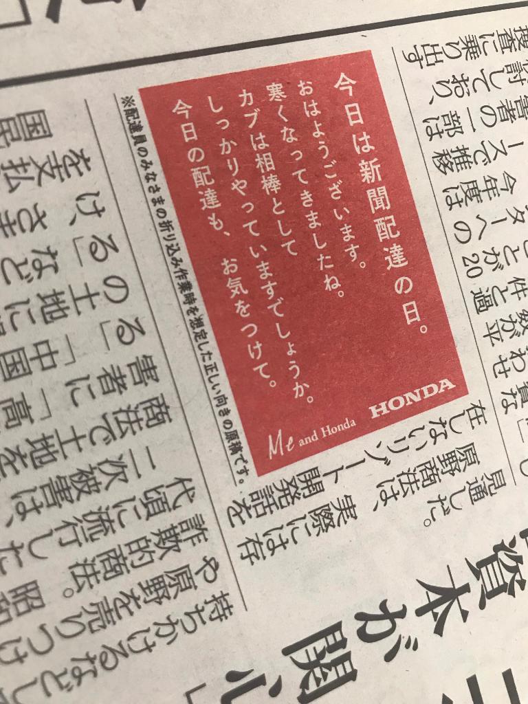 #MeandHonda 通信(第83回) みなさま、昨日の朝刊はご覧になられましたか? 昨日、10/21は「 #新聞配達の日 」。そして新聞配達といえばスーパーカブです!毎朝カブに乗ってくださっている全国の新聞配達員のみなさまへ感謝を込めて、小さなお手紙を出しました。⇒https://t.co/ZnQKgcNmJq