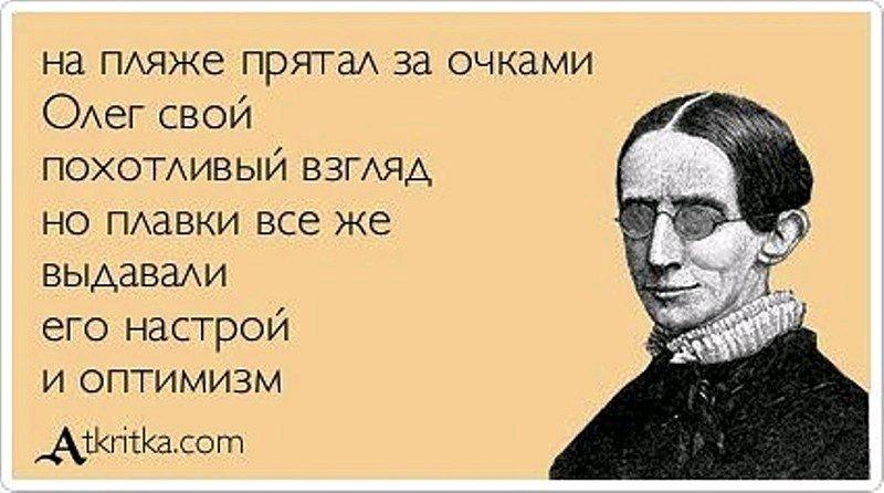 Олег картинки прикольные