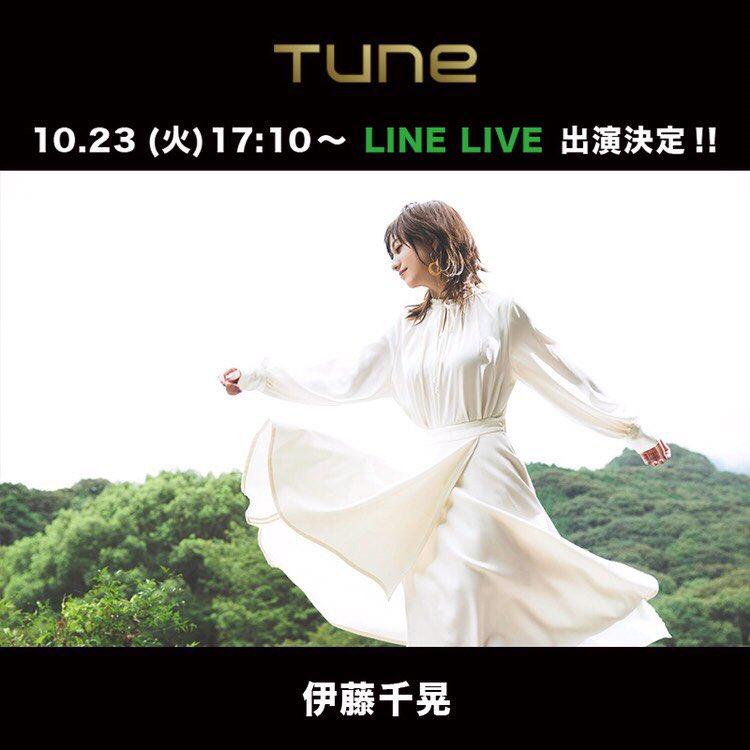 明日フジテレビ「Tune」のLINE LIVEに出演します😆 配信日時:10/23(火) 17:10〜17:30 ぜひご覧ください♪ ※時間が変更になることもございます。 ◾︎フジテレビ系音楽情報番組「Tune」LINE LIVEアカウント https://t.co/5CCszf50Jx  ◾︎番組オフィシャルHP https://t.co/Km1qrAYpP1